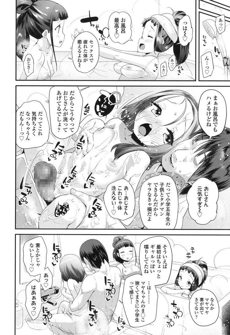 ひみつの××合宿_00018
