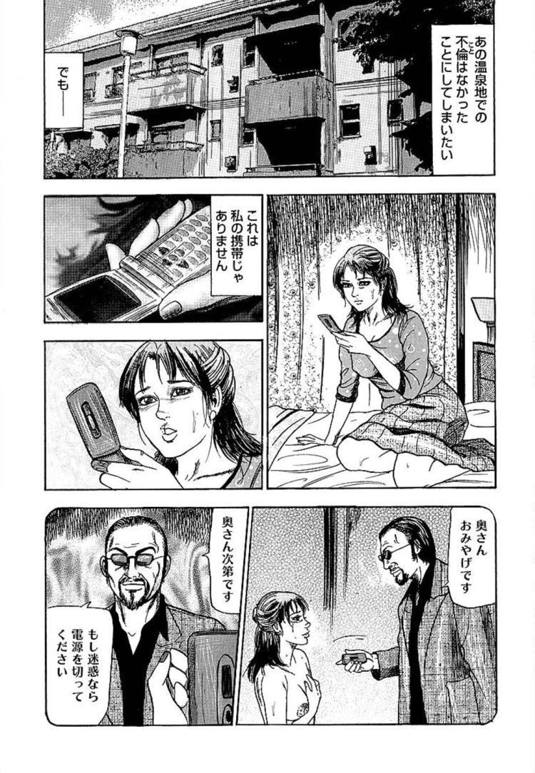 若妻綾乃のエクスタシー 第四話 綾乃の淫語調教_00002