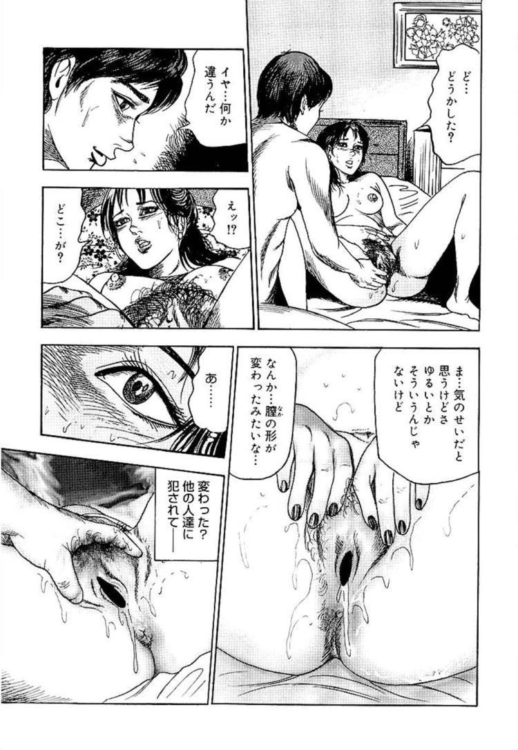 若妻綾乃のエクスタシー 第四話 綾乃の淫語調教_00005