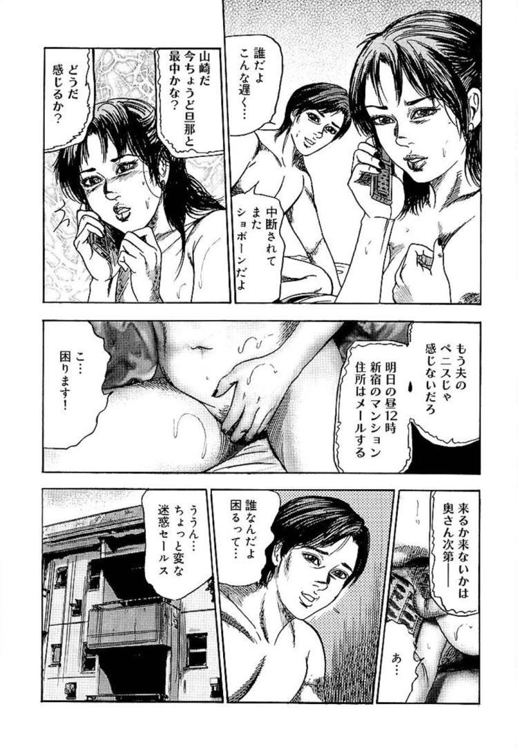 若妻綾乃のエクスタシー 第四話 綾乃の淫語調教_00008
