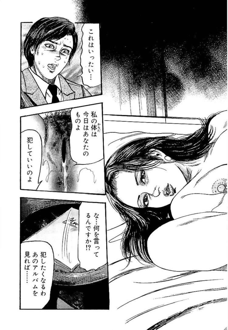 若妻綾乃のエクスタシー 第四話 綾乃の淫語調教_00015