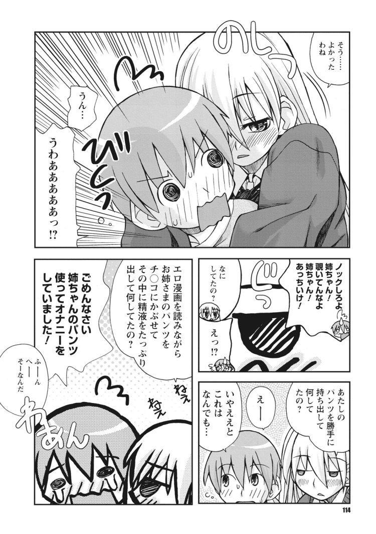 オナ禁姉弟_00004