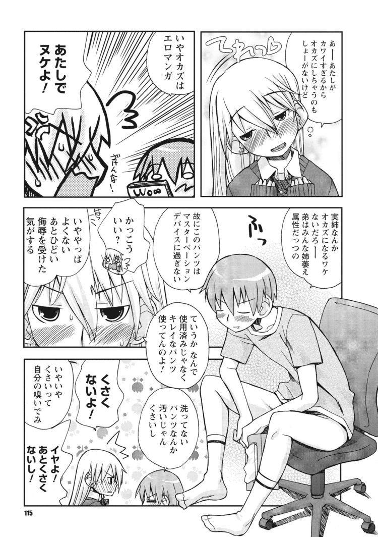 オナ禁姉弟_00005