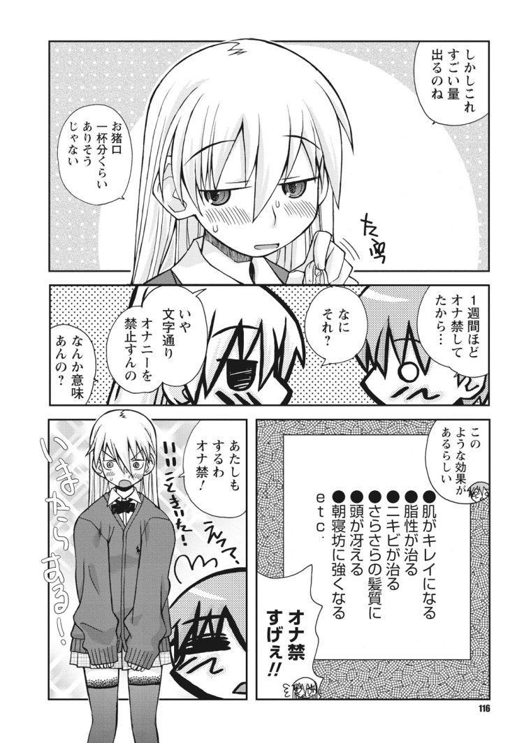 オナ禁姉弟_00006