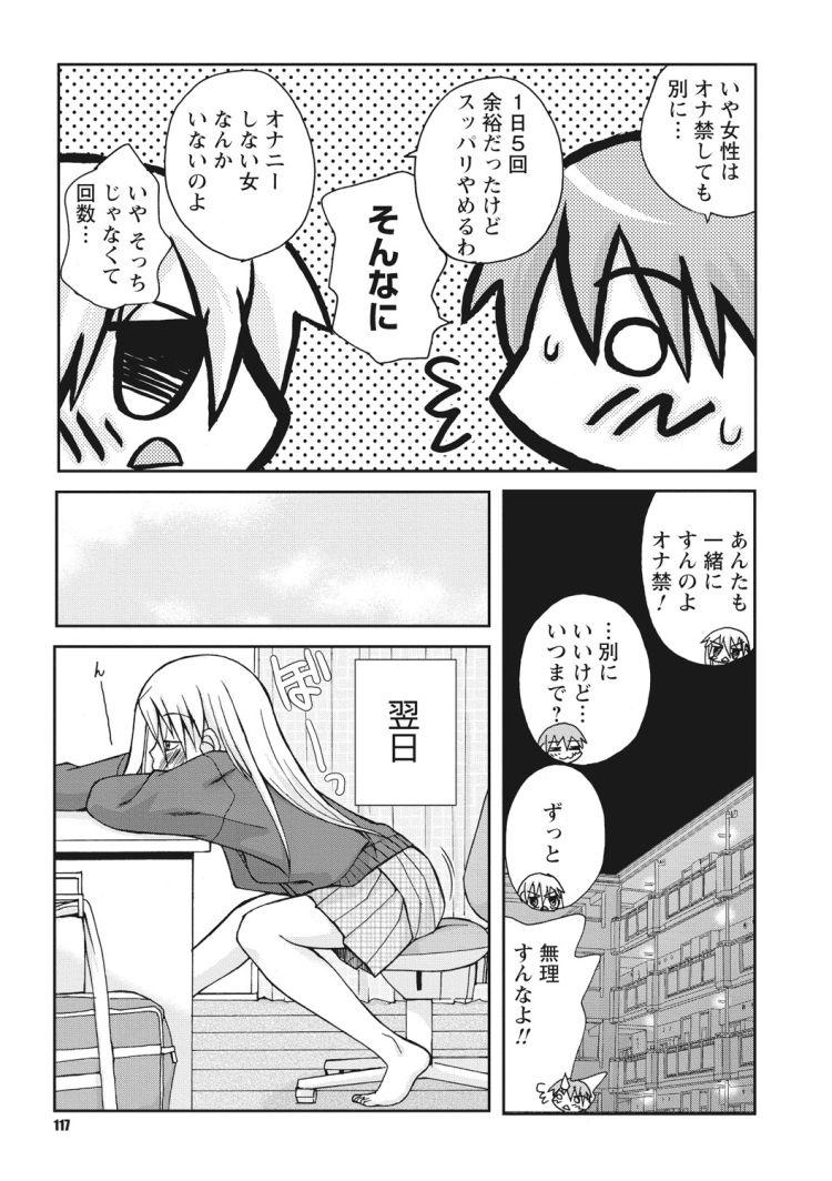 オナ禁姉弟_00007