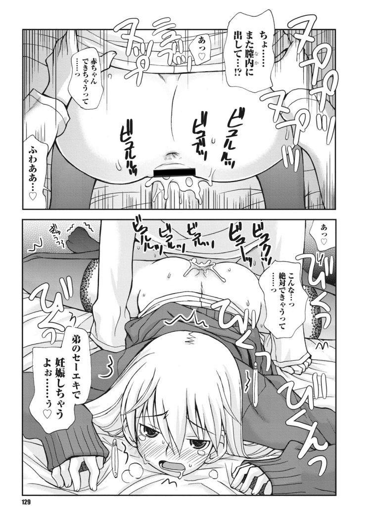 オナ禁姉弟_00019