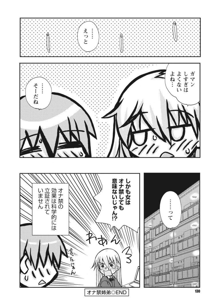 オナ禁姉弟_00020
