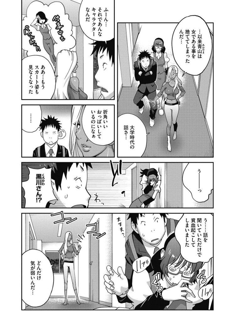 地味巨乳黒川さんのHなOL性活_00004