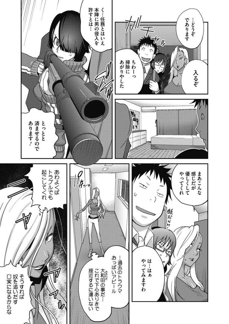 地味巨乳黒川さんのHなOL性活_00005