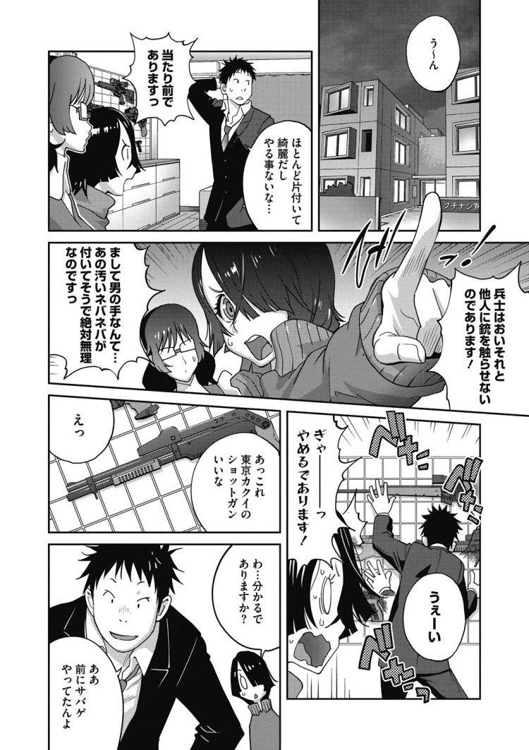 地味巨乳黒川さんのHなOL性活_00006
