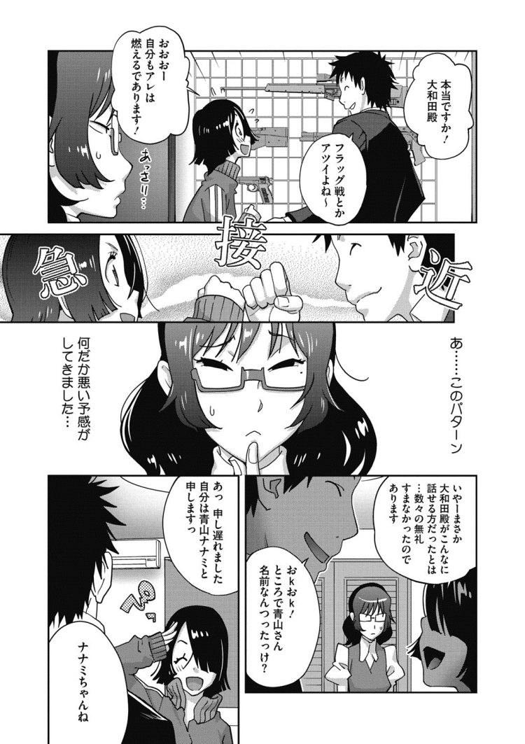 地味巨乳黒川さんのHなOL性活_00007