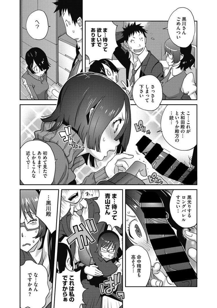 地味巨乳黒川さんのHなOL性活_00009