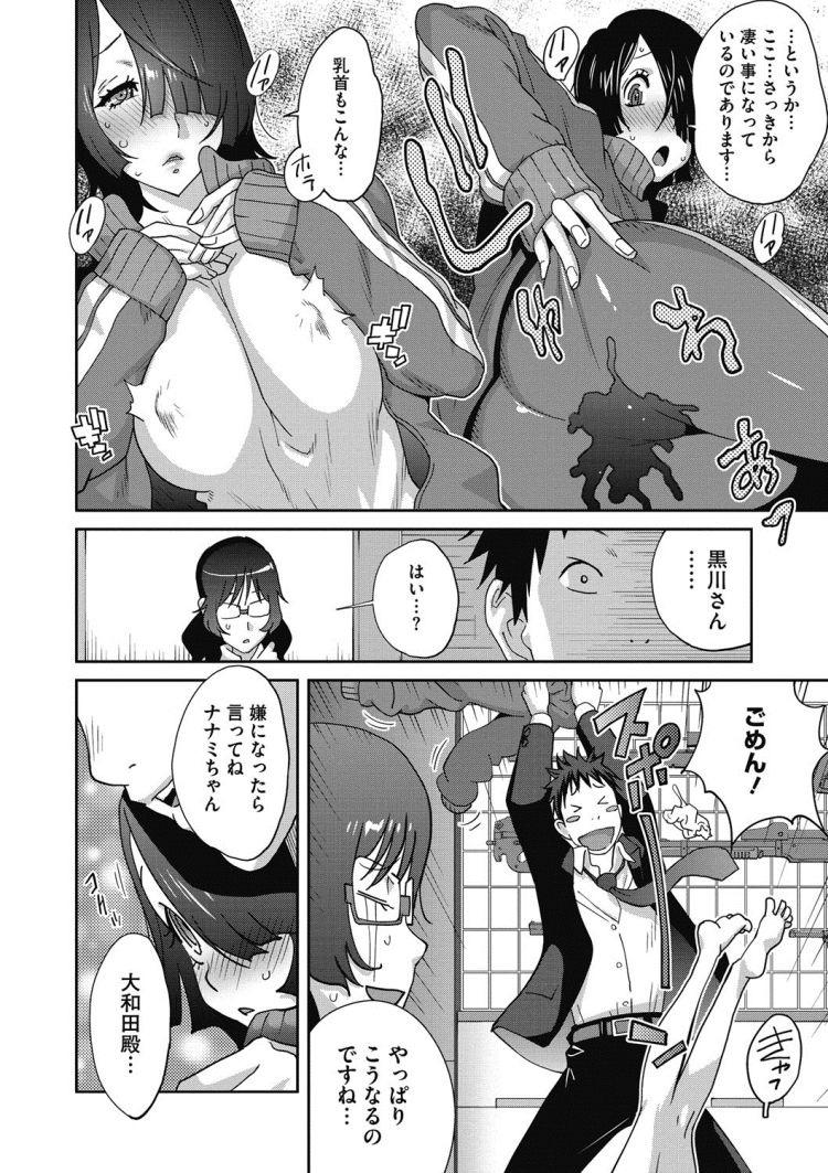 地味巨乳黒川さんのHなOL性活_00016