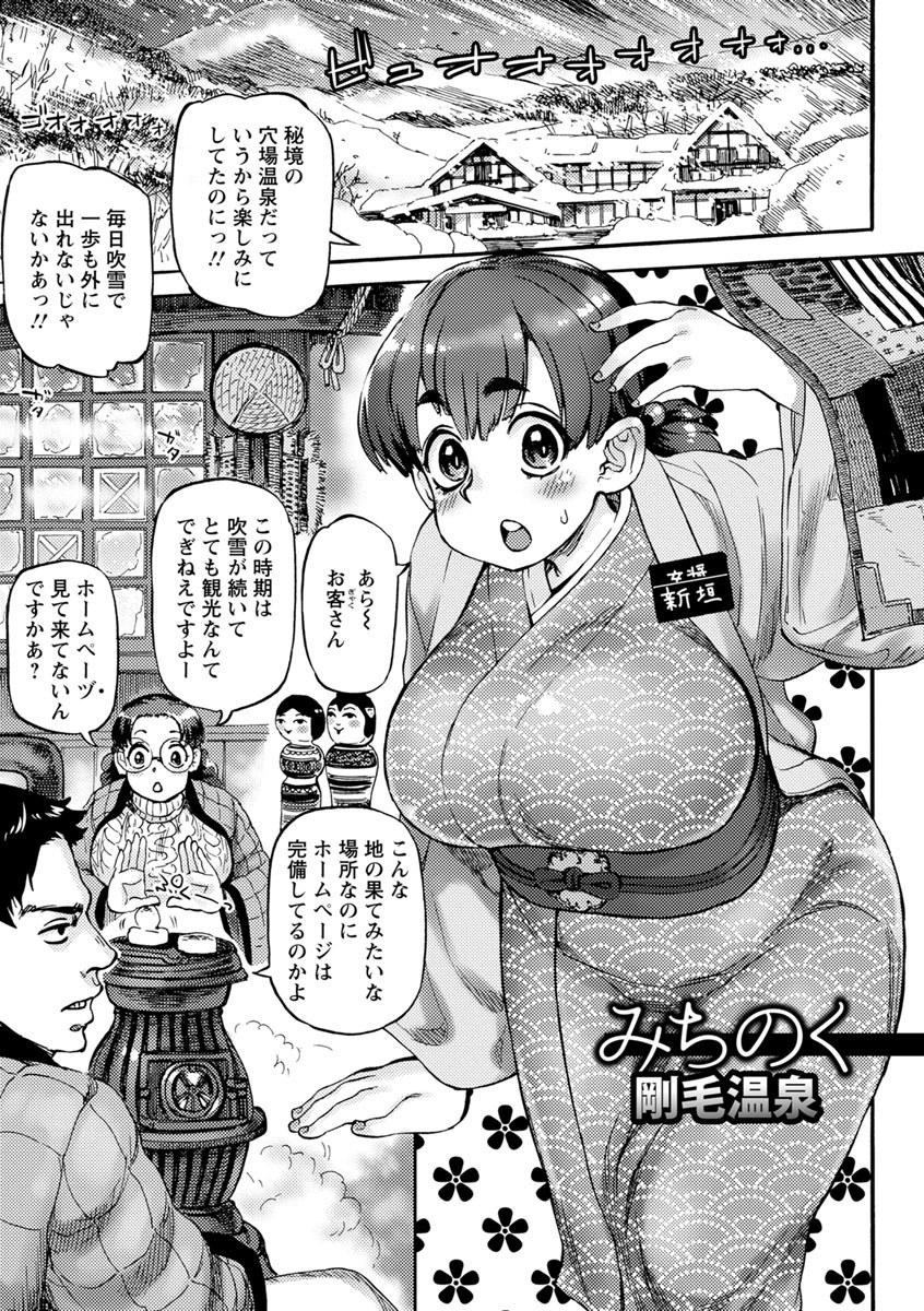 みちのく剛毛温泉_00001