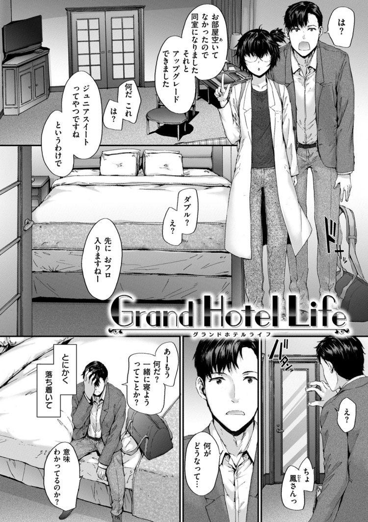 GrandHotelLife_00002