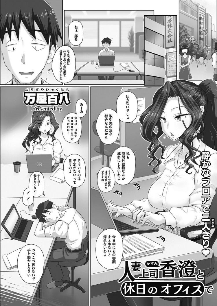 人妻部長香澄と休日のオフィスで_00001