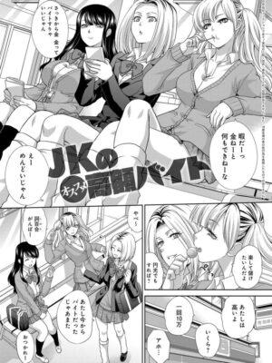【無料エロ漫画】JKのオススメ高額バイト