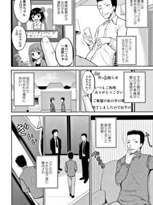 【無料エロ漫画】監禁凌辱倶楽部りな