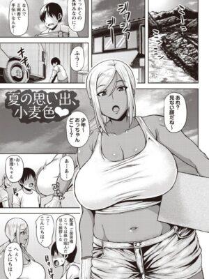 【無料エロ漫画】夏の思い出、小麦色