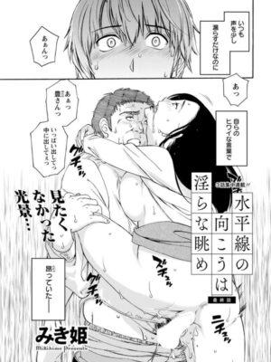 【無料エロ漫画】水平線んの向こうは淫らな眺め