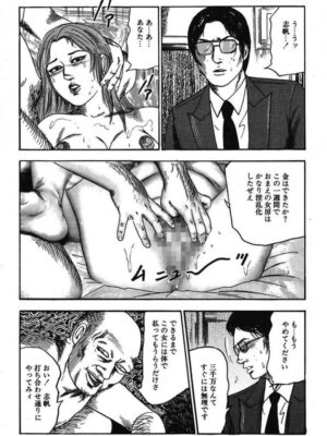 【無料エロ漫画】イケニエ妻・汚す