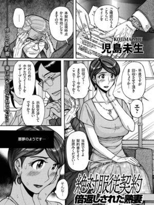 【無料エロ漫画】絶対服従契約 倍返しされた熟妻