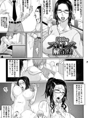 【無料エロ漫画】義姉のストレス解消法