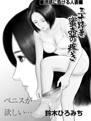 【無料エロ漫画】三十路妻 蜜壺の疼き