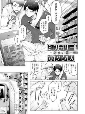 【無料エロ漫画】ミステリーボックス-秘密の箱-