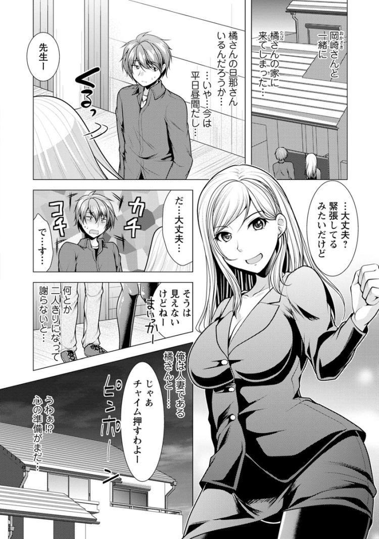 カノジョは人妻官能編集者 第9話 熱く激しく仲直り!_00002