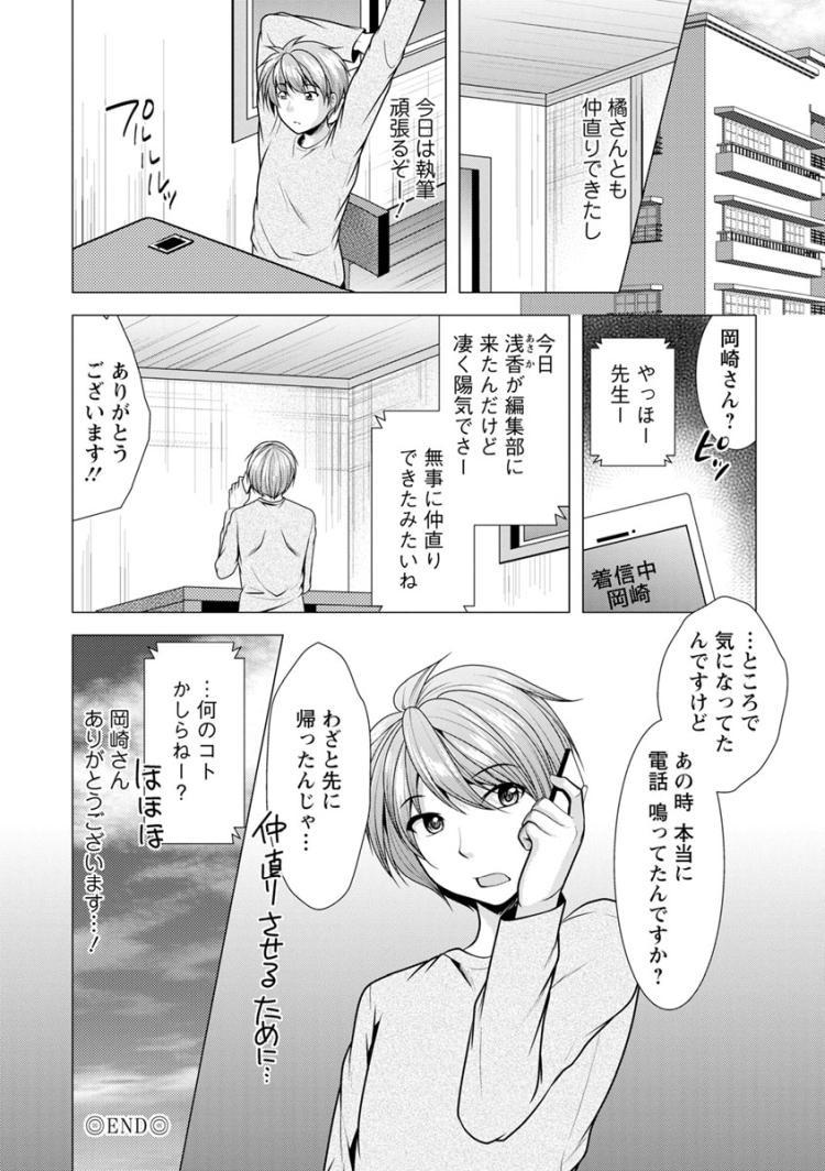 カノジョは人妻官能編集者 第9話 熱く激しく仲直り!_00018