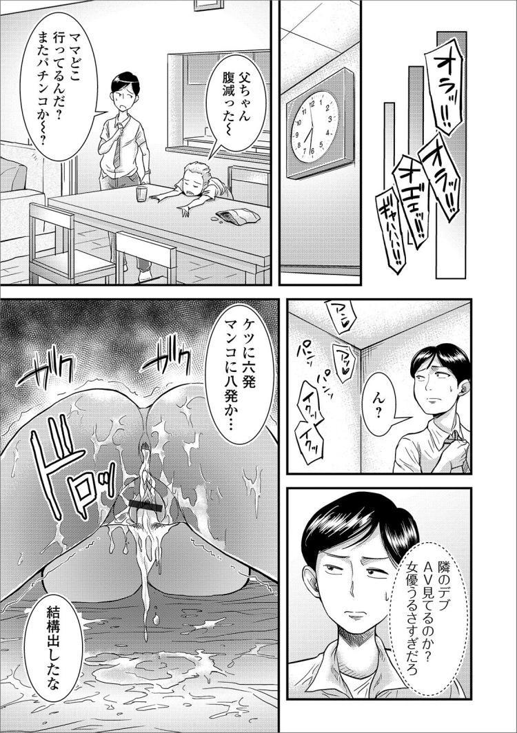 催眠デブvs元ヤン人妻_00015