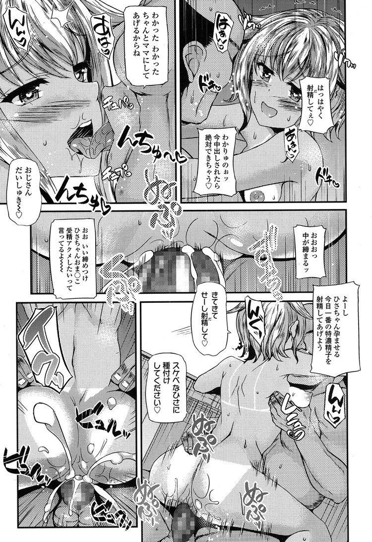 えんじょトラップ_00017