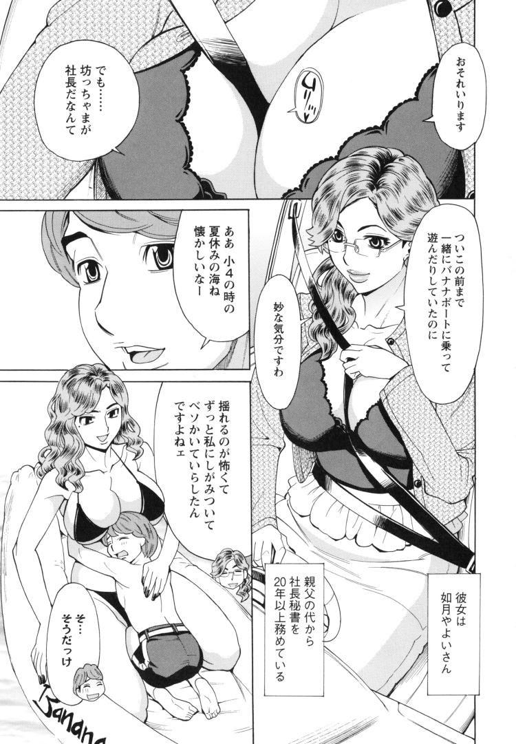 ポチャ妻肉図姦 2代目社長の優雅な日常 Mission.2_00003