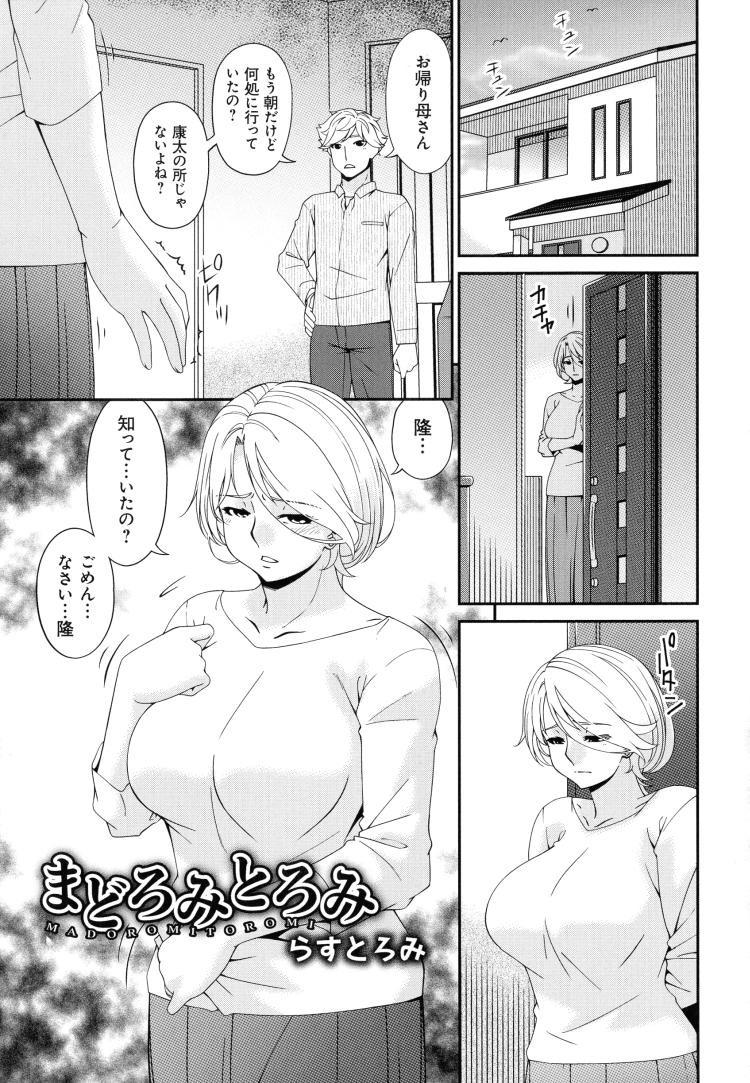らすとろみ_00001