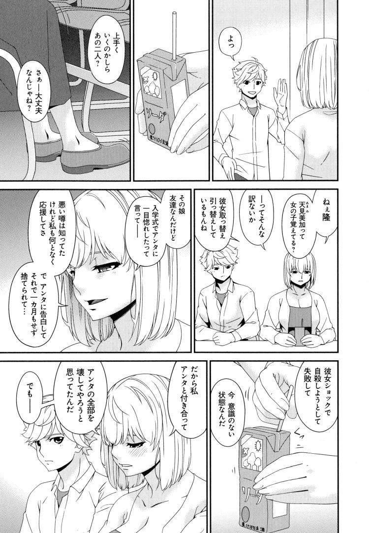 らすとろみ_00015