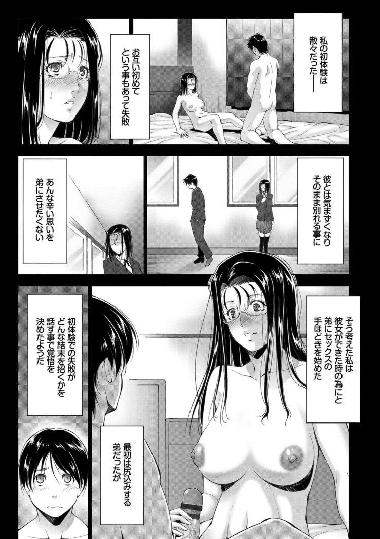 姉てぃーちゃー_00003