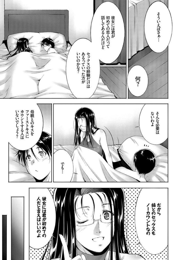 姉てぃーちゃー_00019
