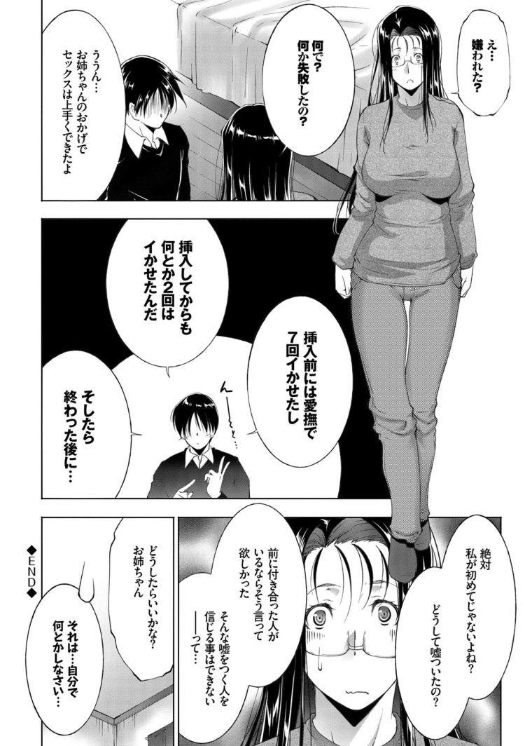 姉てぃーちゃー_00020
