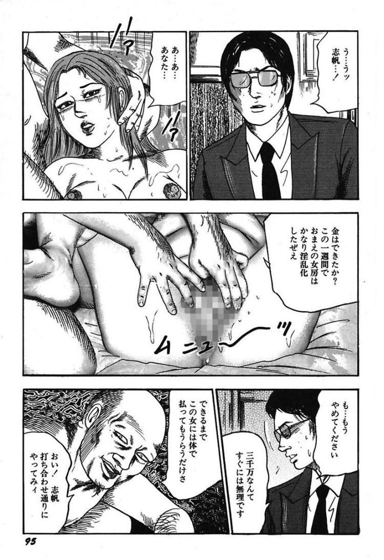 イケニエ妻・汚す_00001