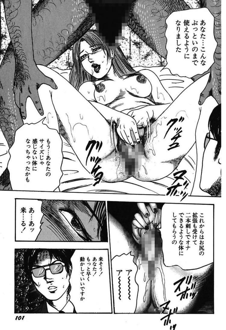 イケニエ妻・汚す_00007