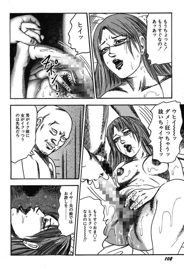 イケニエ妻・汚す_00008