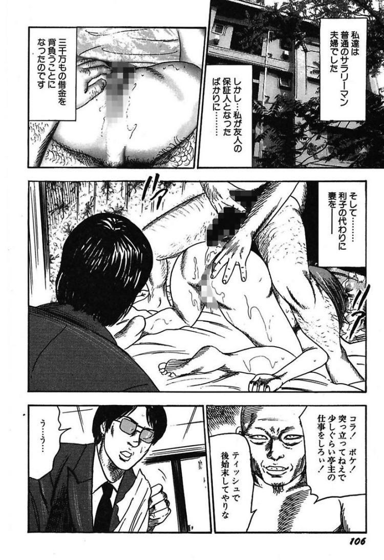 イケニエ妻・汚す_00012