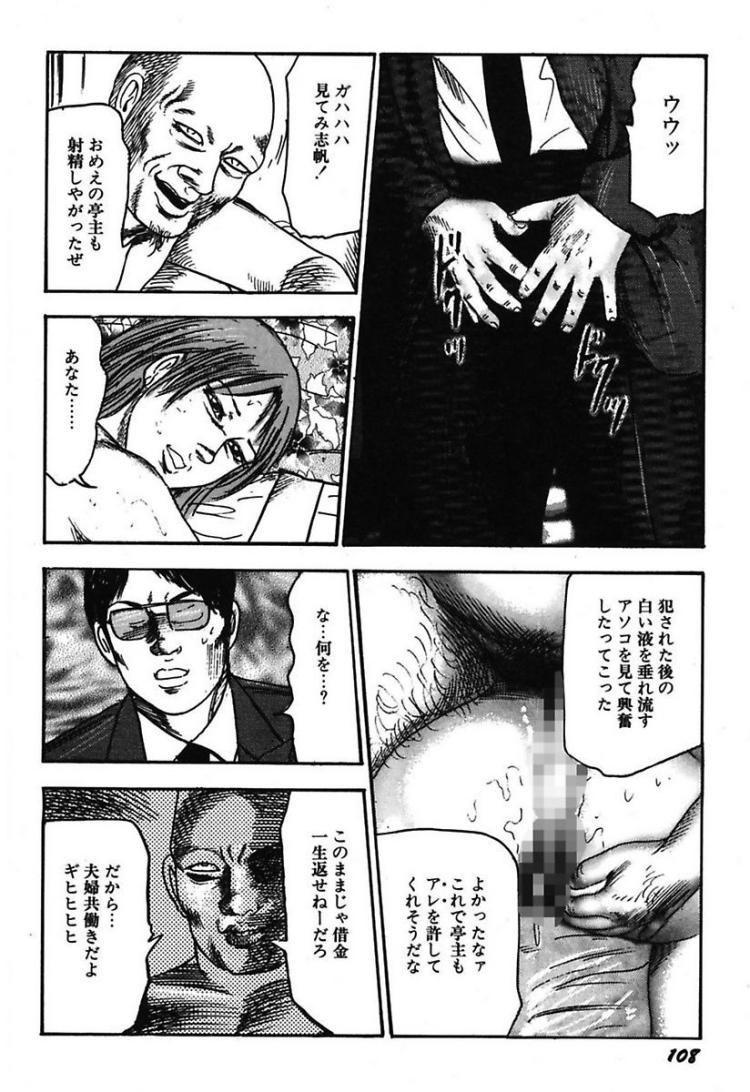 イケニエ妻・汚す_00014