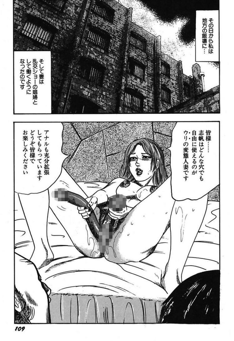 イケニエ妻・汚す_00015