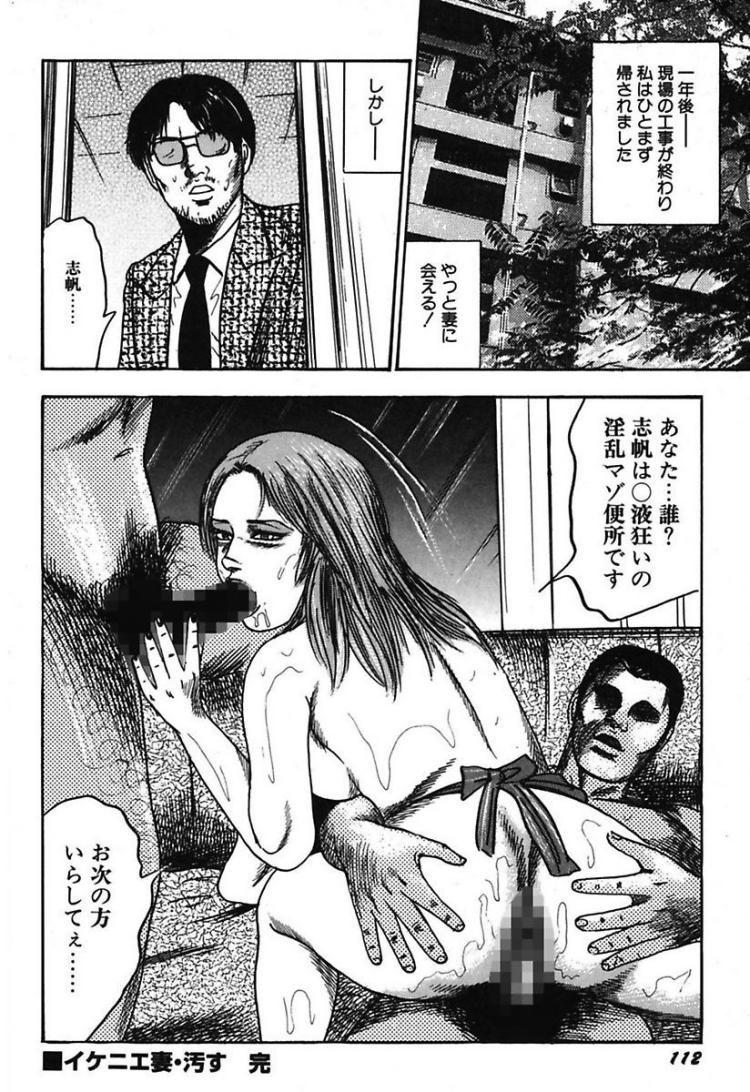イケニエ妻・汚す_00018