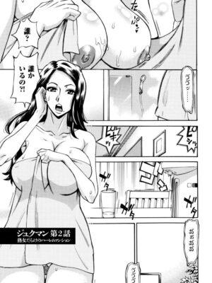 【無料エロ漫画】ジュクマン2