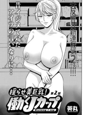 【無料エロ漫画】揺らせ美巨乳!働くJカップ第2話