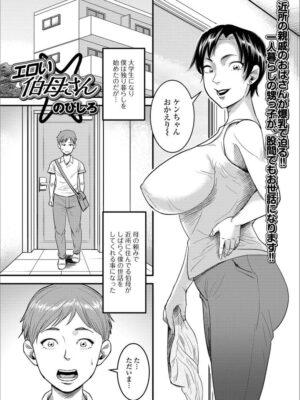 【無料エロ漫画】エロい伯母さん