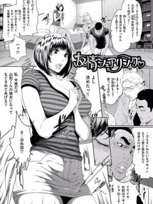 【無料エロ漫画】友情シェアリング